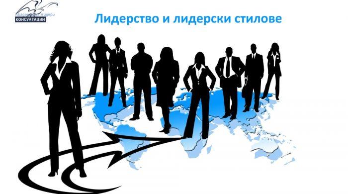 лидерство и лидерски стилове, академия за лидери оод