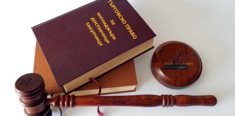 правни консултации, академия за лидери